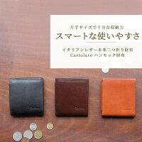 小銭入れ/スリム/小型/財布/二つ折り財布/イタリアンレザーエディション