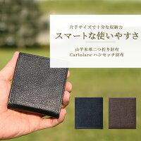 二つ折り財布/小銭入れ/スリム/小型/財布/東京下町職人仕上げ国産ゴートレザー使用