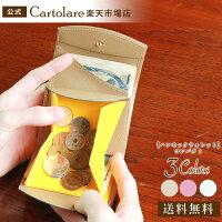 三つ折り財布/小銭入れ/小型/財布/レザー/ウォレット/あなたの毎日に快適さをプラスしてくれるスマートパース。