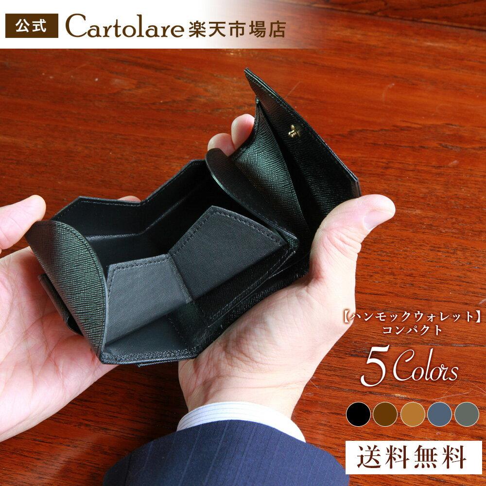 d7771b910524 内側:合成皮革 日本製 重さ 59g 機能 小銭入れ×1 札入れ×1 カード入れ×2 【ハンモックウォレット コンパクト】 三つ折り財布 レザー ウォレット