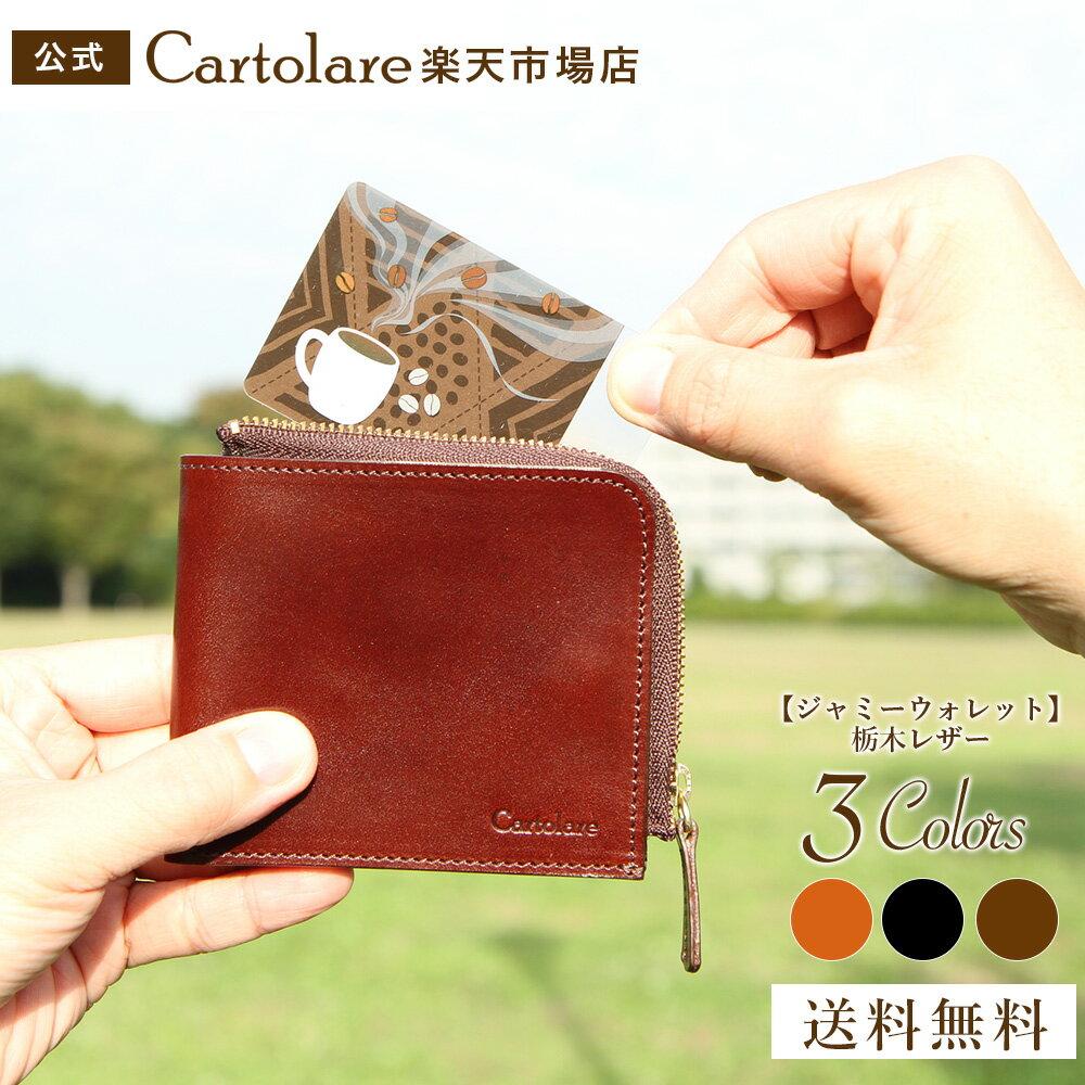 0b64a4da9fc9 財布 メンズ memo 二つ折り 薄い 財布【ジャミーウォレット cartolare ...
