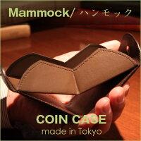 コインケース/本革/レザー/東京下町職人仕上げ本革「ハンモックコインケース」