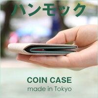コインケース/本革/レザー/小銭入れ/スリム/小型/財布/ウォレット/計算されつくした設計日本製というブランド力と技術による薄さ