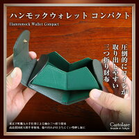 三つ折り財布/小銭入れ/小型/財布/東京下町職人仕上げ本革使用