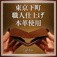 二つ折り財布/小銭入れ/スリム/小型/財布/世界一使い勝手の良いメンズ用二つ折り革財布を目指した答えが「Cartolareハンモックウォレット」です。