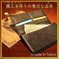 多機能財布/メモ帳/小銭入れ/長財布/財布/レザー/本革/ウォレット/日本製というブランド力と技術による薄さ