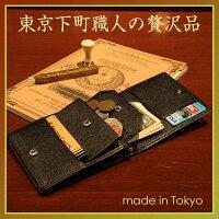 小銭入れ/スリム/小型/財布/東京下町職人仕上げメモできる二つ折財布