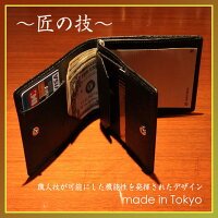 小銭入れ/スリム/小型/財布/日本製というブランド力と技術による薄さ