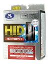 純正HIDヘッドライト交換用バルブ2個セット/データシステム■...