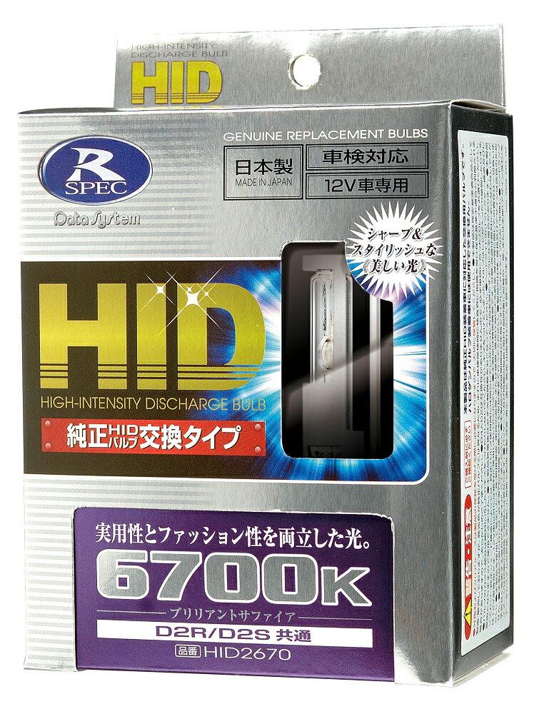 ライト・ランプ, ヘッドライト HID2UA4,5H10.10-6700K H.I.D detasystem