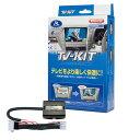 テレビキット(オートタイプ)■インスパイア※DVDナビ/ホンダ/UC...