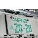 ■ナディア/トヨタ■薄型LED字光式ナンバープレート/電光ナンバ...