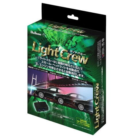 ■ノア H19/6〜 ZRR70G.75G.70W.75W/トヨタ■ブルコン ライトクルー オートライトシステム【ALC-110】Bullcon Light Crew