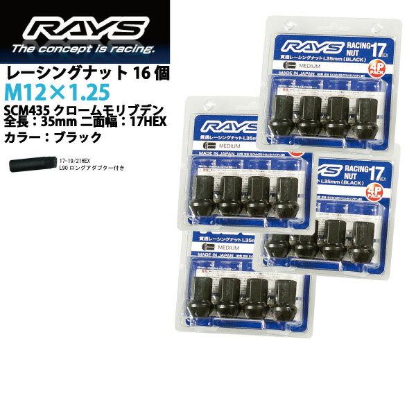 タイヤ・ホイール, ロックナット RAYS16180SXM12P1.2535mm17HEX RAYS17H35rn12516