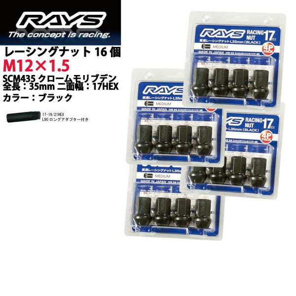 タイヤ・ホイール, ロックナット RAYS16MR-SZZW30M12P1.535mm17 HEXRAYS17H35rn1516
