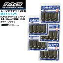 【RAYSナット】20個入り■デュアリス/日産■M12×P1.25/黒・ブラ...
