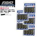 【RAYSナット】20個入り■ウィンダム/トヨタ■M12×P1.5/黒・ブ...