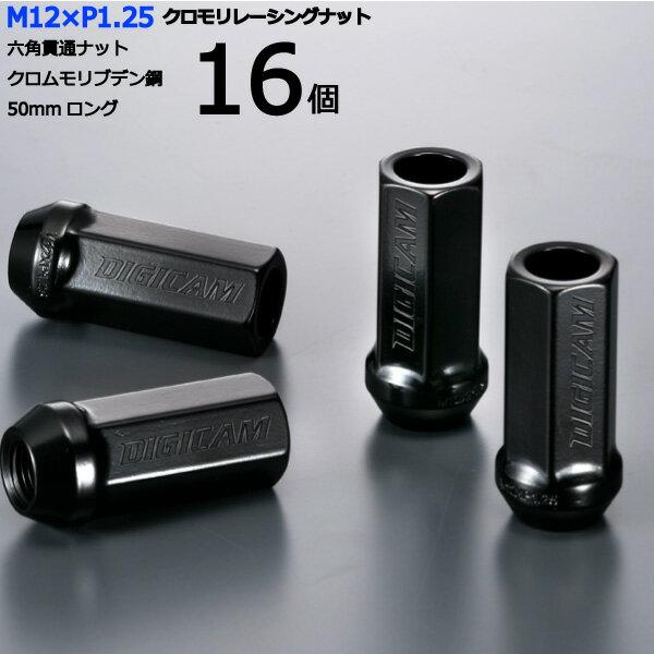 タイヤ・ホイール, ロックナット 17HEX50mm16M12P1.25CN6K5012- 16