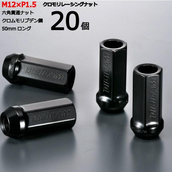 タイヤ・ホイール, ロックナット 17HEX50mm20M12P1.5CN6K5015-2 0