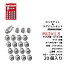 ブリヂストン製ロックナットセット20個入り■CX-5/マツダ/M12X...