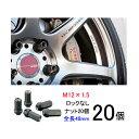 【鍛造ナット】ロングタイプ20個入り■レグナム/三菱■M12×P1.5...