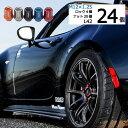 RAYSロックナットセット24個セット■エルグランド/E50/日産■M1...
