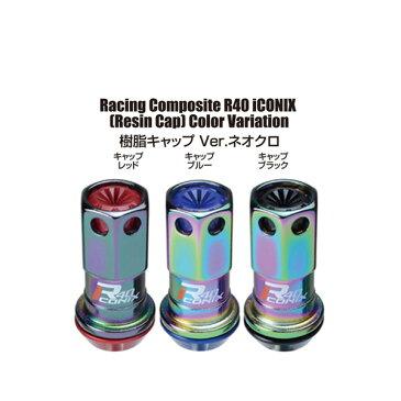 【R40 ICONIX アイコニックス 樹脂キャップVer】20個入り【4個は予備】■オートザムAZ-3/マツダ■M12×P1.5■Kics Racing CompositeR40 レーシングコンポジットR40 ロック&ナットセットネオクロ【RIF-11N】