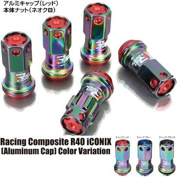 【R40 ICONIX アイコニックス】20個入り【4個は予備】■デミオ/マツダ■M12×P1.5■Kics Racing CompositeR40 レーシングコンポジットR40 ロック&ナットセットネオクロ【RIA-11N】
