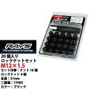 【RAYSナット】20個入り■イクシオン/日本フォード■M12×P1.5/...