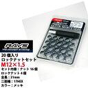 【RAYSナット】20個入り■オデッセイ/ホンダ■M12×P1.5/クロー...