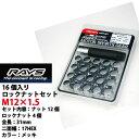 【RAYSナット】16個入り■ヴィッツ/トヨタ■M12×P1.5/クローム...