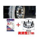 ワイトレ25mm+専用スペーサー2mm【27mm】ピノ/HC24S/日産/PC...