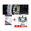ワイトレ25mm+専用スペーサー4mm【29mm】コペン/LA400K,L880...