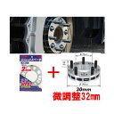 ワイトレ30mm+専用スペーサー2mm【32mm】ekワゴン/B11W/三菱...