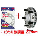 ワイトレ20mm+専用スペーサー2mm【22mm】カリーナED/トヨタ/...