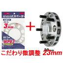 ワイトレ20mm+専用スペーサー3mm【23mm】スープラ/トヨタ/PC...
