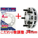 ワイトレ30mm+専用スペーサー4mm【34mm】エルグランド/E51/...