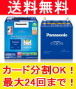 【送料無料】【B24R】パナソニック 【カオス】 Panasonic caos ブルーバッテリー 【N-75B24R/C4...