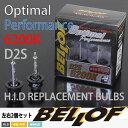 【6200K】純正HIDヘッドライト交換用バルブ2個セット■オッテ...