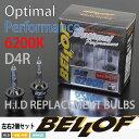 【6200K】純正HIDヘッドライト交換用バルブ2個セット■ブレビ...