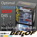 【6200K】純正HIDヘッドライト交換用バルブ2個セット■アテン...