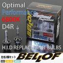 【6800K】純正HIDヘッドライト交換用バルブ2個セット■ヴィッ...