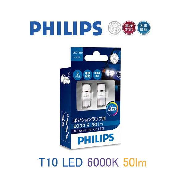ライト・ランプ, ヘッドライト 6000KLED2 EdixBE1,2,3,4H16.7-H21.8T105 0lm LED3 PHILIPS