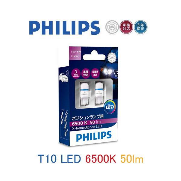 ライト・ランプ, ヘッドライト 6500KLED2E51H16.8-H22.8T10HI D50lm LED3 PHILIPS