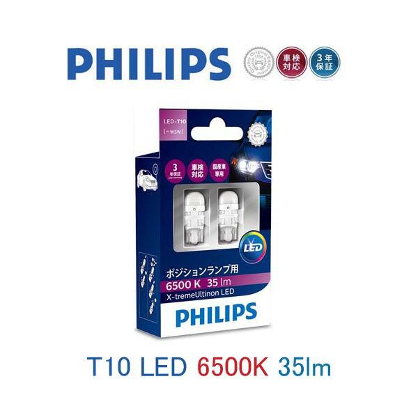 ライト・ランプ, ヘッドライト 6500KLED2 RCL1H13.5-H14.9T1036035lm LED3PHILIPS