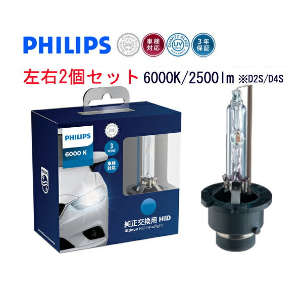 ライト・ランプ, ヘッドライト 6000KHID2 EdixBE1,2,3,4H16.7-H21.8D2S3 HID6000KH.I.D PHILIPS