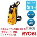 RYOBI高圧洗浄機AJP-1520A/高圧ホース6m【動作音を抑え、水の使用量を低減できる「静音モード」搭載】最大許容圧力10.0MPa/リョービ