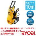 RYOBI高圧洗浄機AJP-1700V/高圧ホース10m【使いやすい機能が満載 ハイエンドモデル】最大許容圧力11.0MPa/リョービ