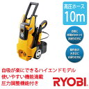 RYOBI高圧洗浄機AJP-1700VGQ/高圧ホース10m【使いやすい機能満載、自吸が楽にできるハイエンドモデル】最大許容圧力11.0MPa/リョービ