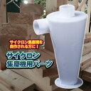 【エントリーでポイント5倍】サイクロン 集塵機 掃除 清掃 ...
